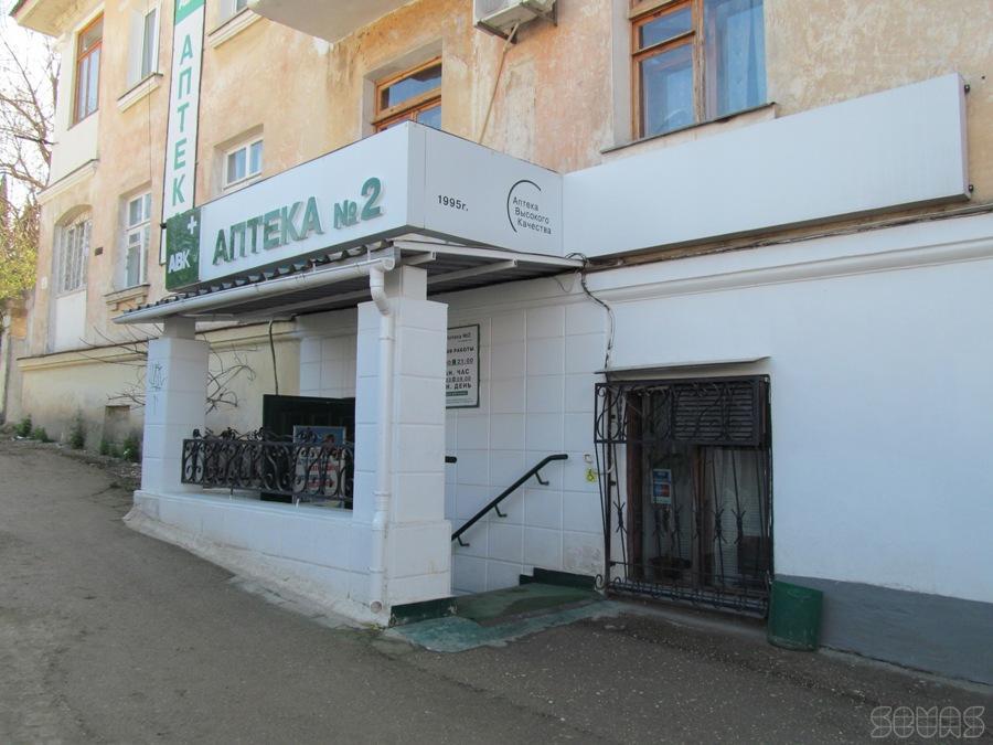 Аптека авк севастополь справочная