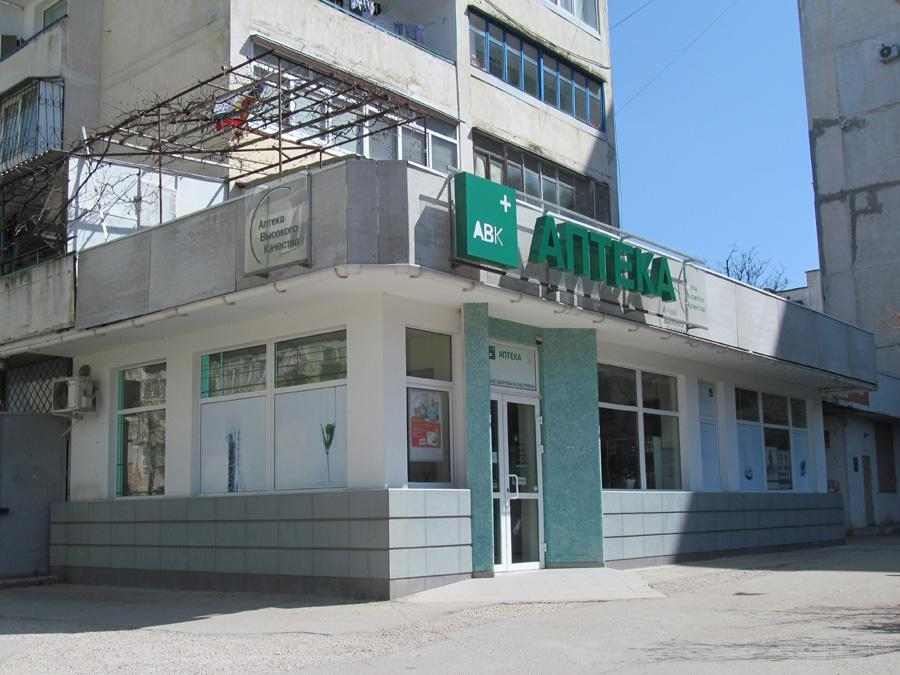 знакомая аптека на ленинском проспекте