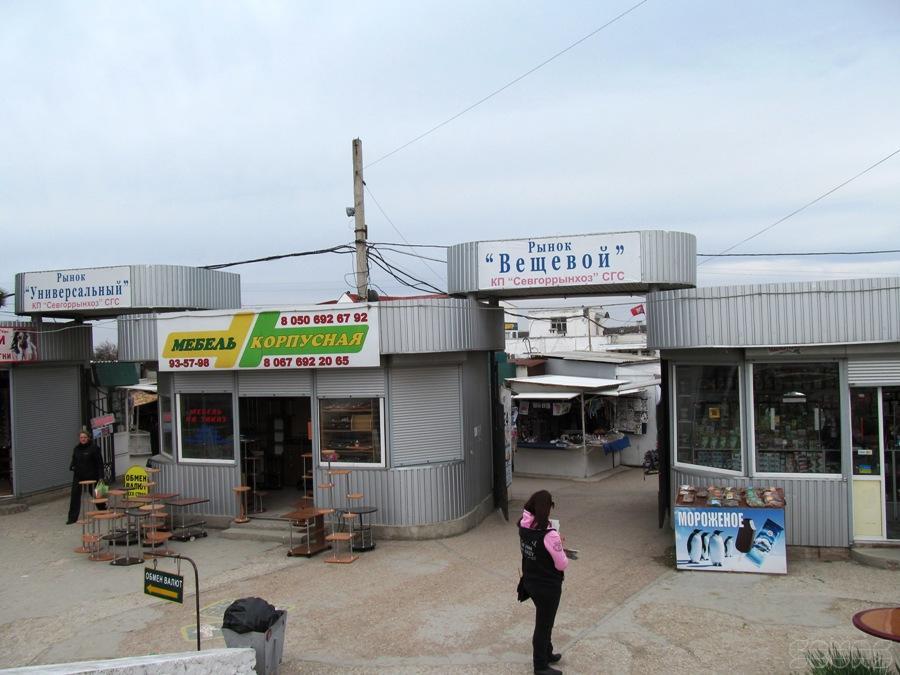Севастополь рынок сайт дольче вита севастополь сайт