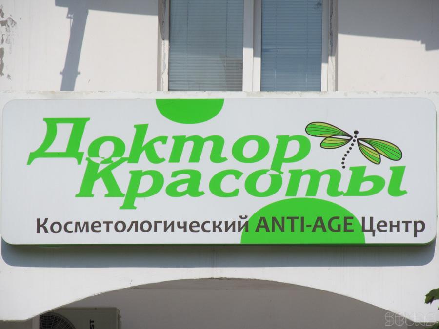 Севастополь доктор красоты