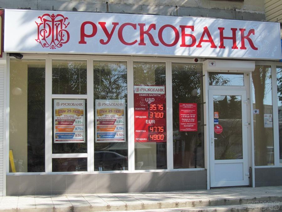 вклады в банке россия в севастополе возникновении сомнений