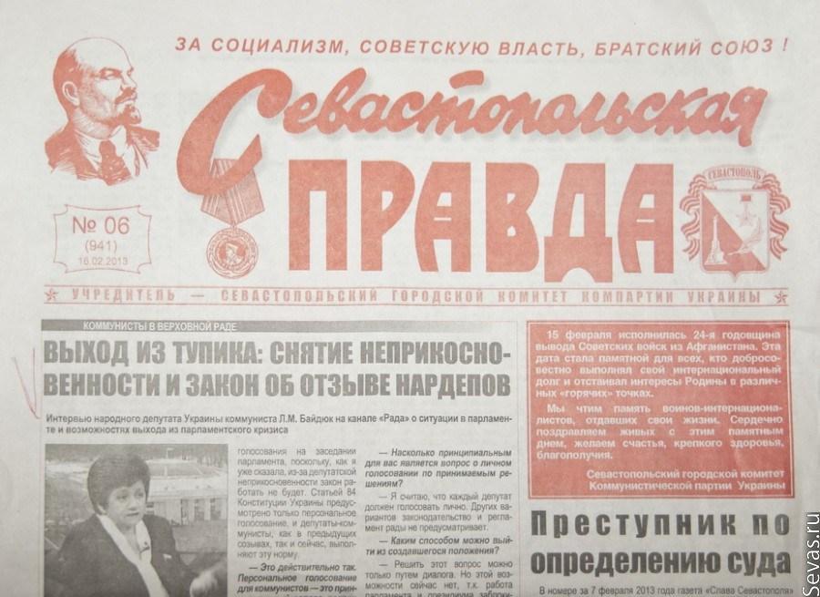 Сайты севастопольских газет скачать torrent сервер для css