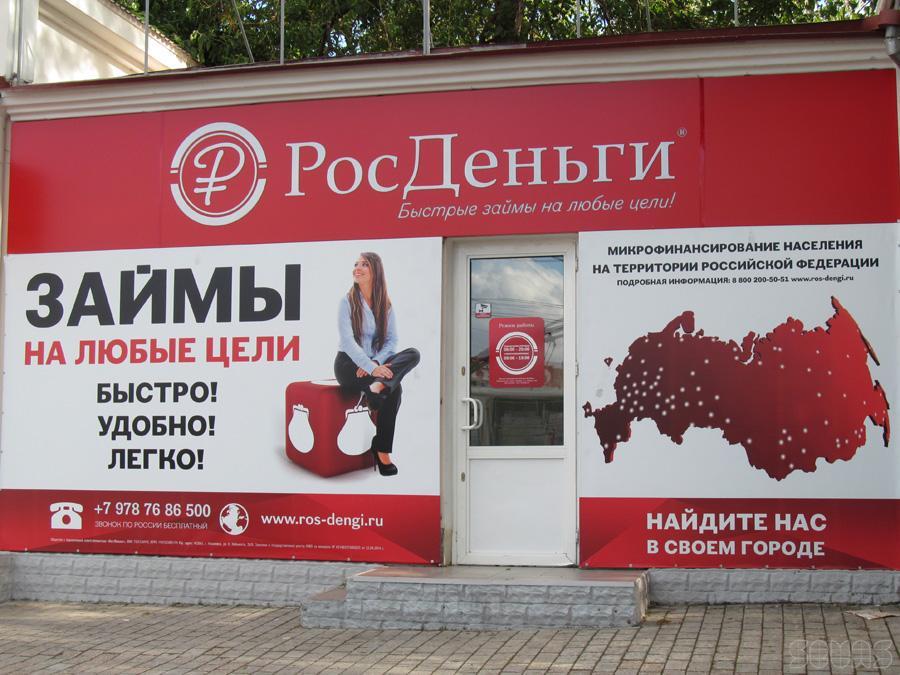 Росденьги займы на любые цели займ денег в городе саратов