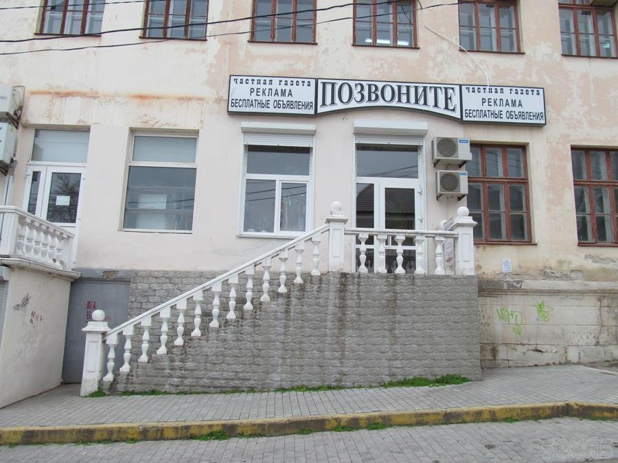 Газета Позвони В Севастополе Знакомства