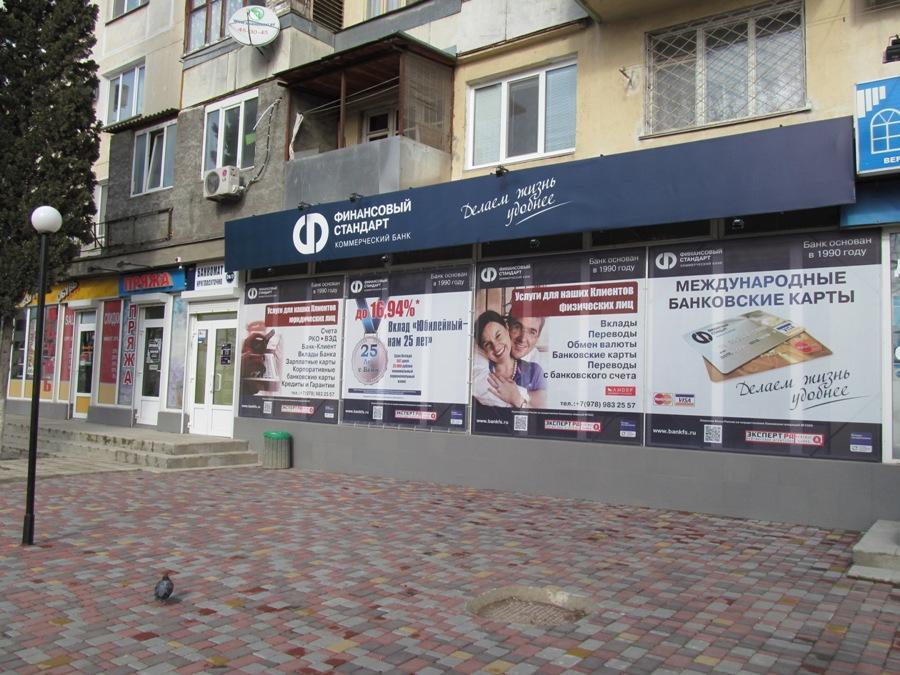 вклады в банке россия в севастополе производители