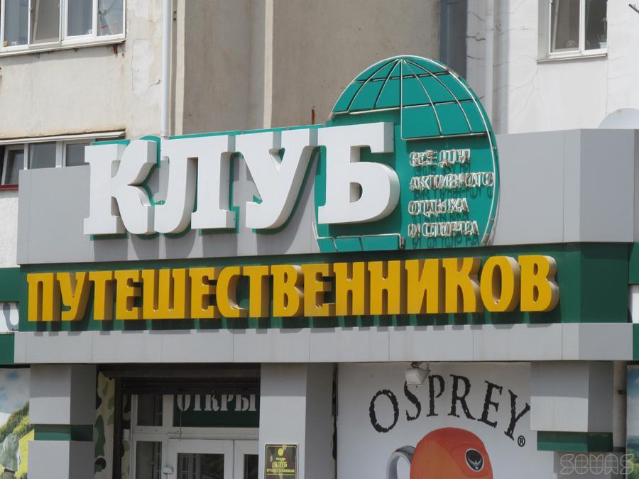 Сайт путешественников севастополь российский сайт автопродажи