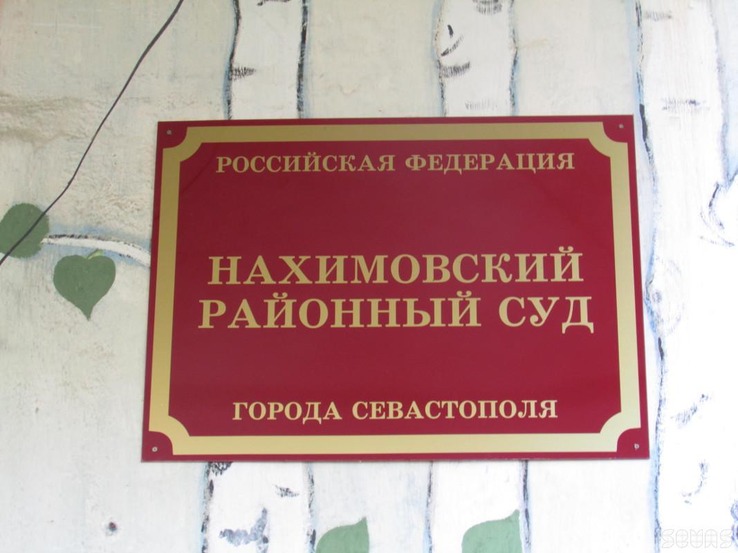 Севастополец заплатит 20 тысяч рублей штрафа за ложный донос