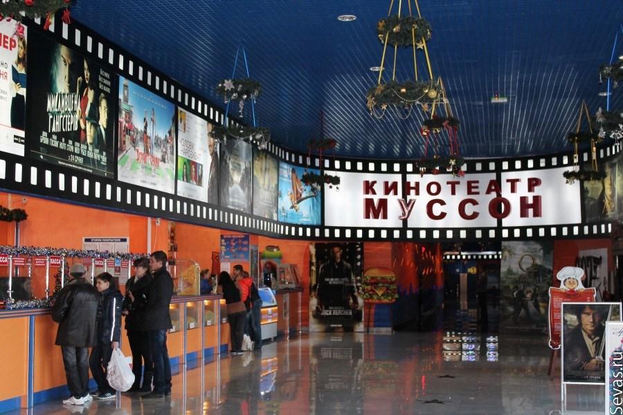 Кино В Севастополе Муссон
