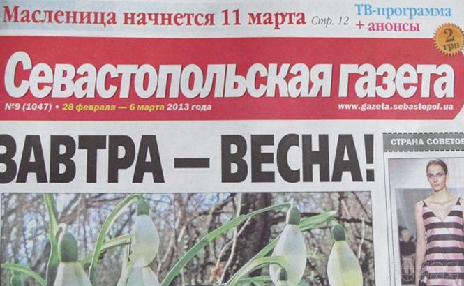 Севастопольская газета сайт курсы сделать сайт онлайнi
