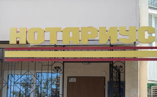 Государственный нотариус нахимовского района в севастополе